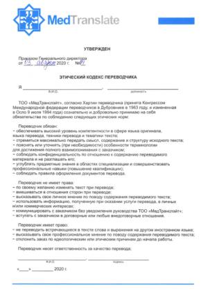 eticheskiy-kodeks